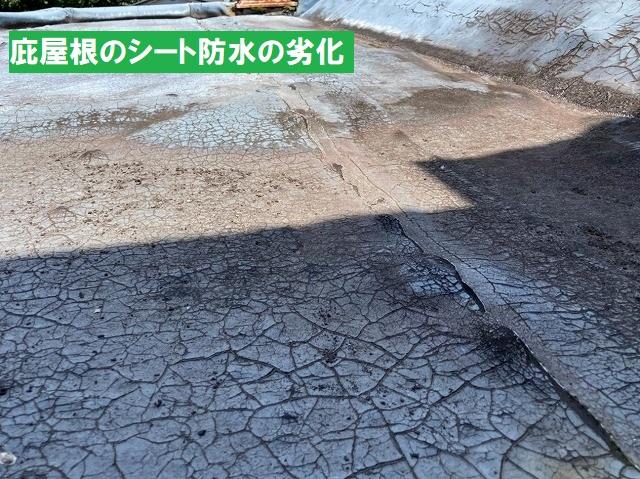 庇屋根のシート防水が劣化している状態