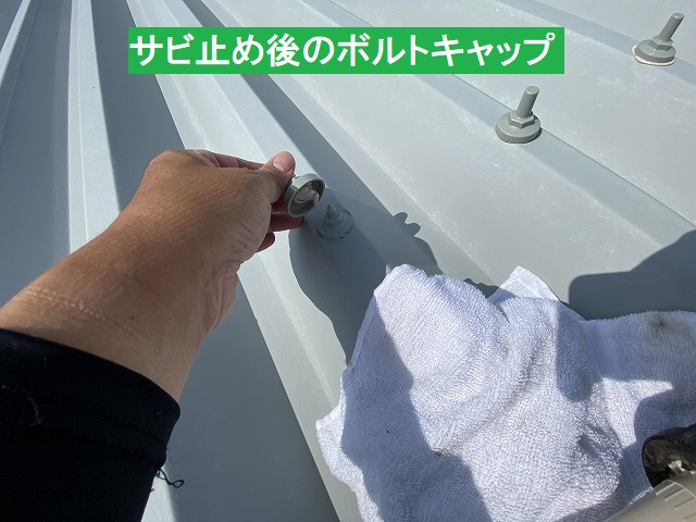 折板屋根にサビ止め後に取り付けるボルトキャップ