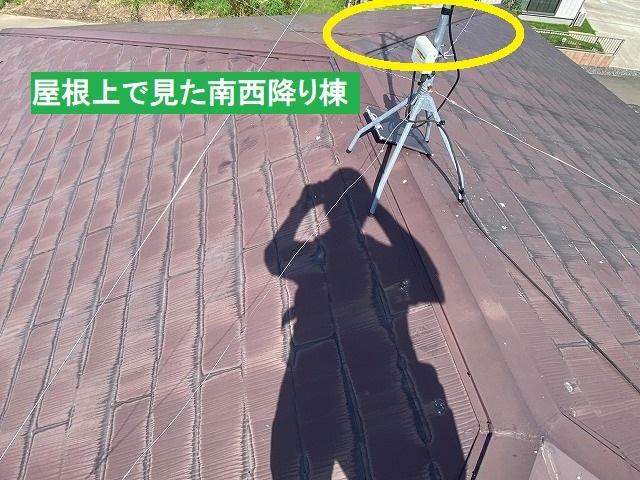 屋根上で見た南西降り棟