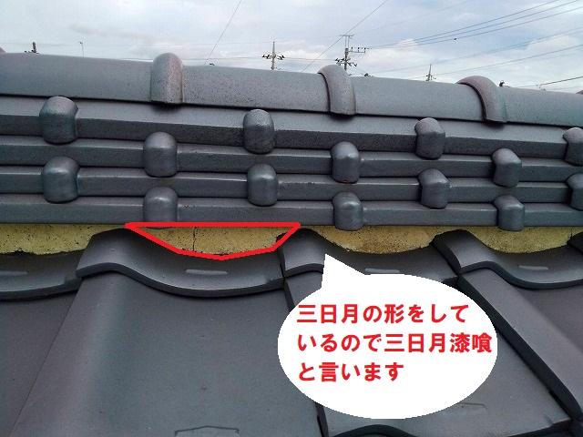 水戸市の和瓦屋根の三日月漆喰