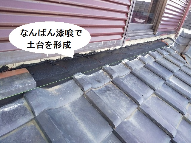 なんばん漆喰で、葺き止め部の土台を新しく形成