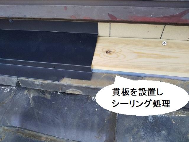 熨斗瓦の上に貫板を施工し、シーリング処理を施す