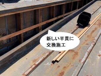 内壁に新しい半貫下地を施工