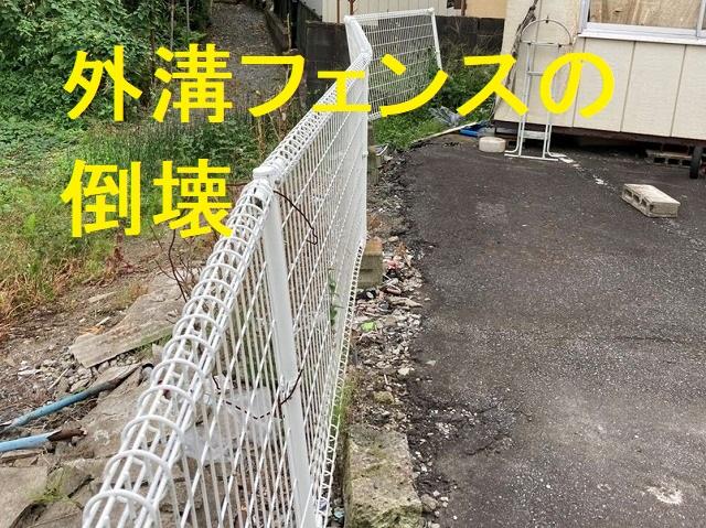 外溝フェンスが倒壊した水戸市の現場