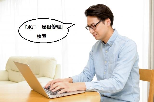 お客様がホームページに訪れるイメージ画像