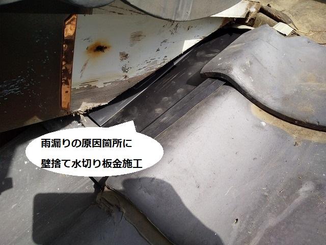 鼻隠しの銅板を外して壁捨て水切り板金を施工