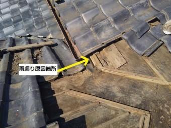 雨漏り真宗箇所である谷板金に緩衝する部分