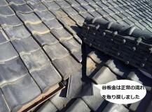 谷板金を交換し葺き直しされた入母屋玄関屋根