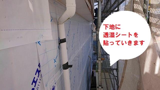 透湿シートで雨漏りを防ぐ雨仕舞い策です。