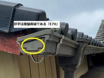 ひたちなか市の雨樋の印字にはE70と記載がある