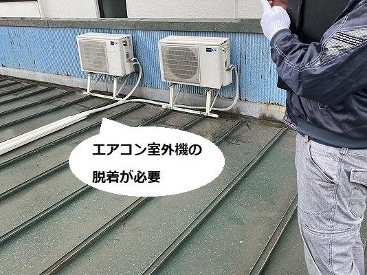 パラペットの胸壁に設置されている二台のエアコン室外機