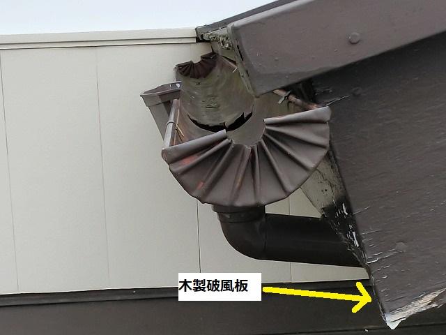塗装が剥がれて素材が露出している木製破風板