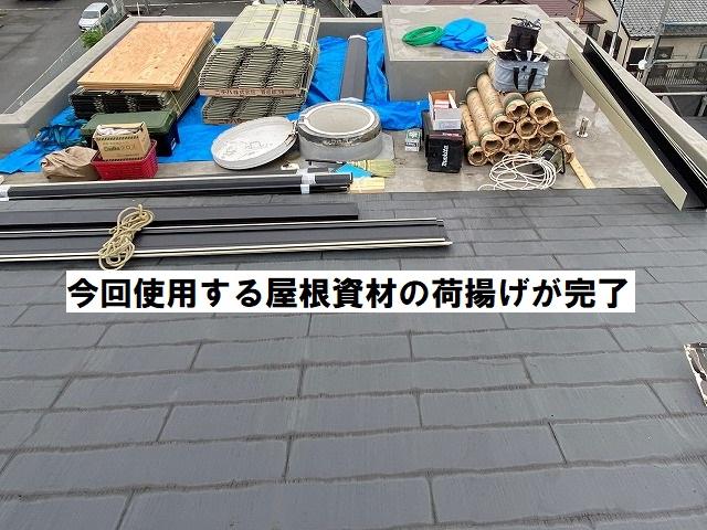 今回、結城市で使用する屋根資材の荷揚げが完了