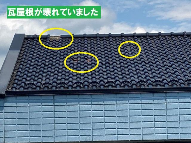 偶然見つけて瓦屋根の破損