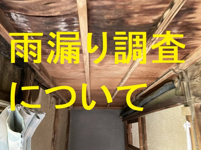 雨漏りしている室内天井画像をバックに雨漏り調査についてのタイトルバック