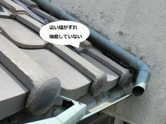 2階から1階の軒樋に繋がる這い樋がずれている