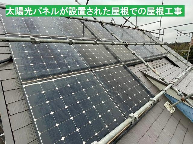 太陽光パネルが設置された急こう配の屋根