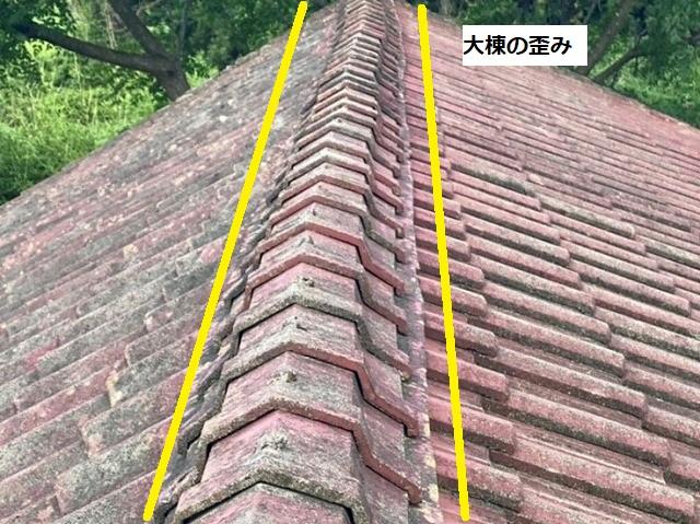 水戸市のセメント瓦屋根の大棟の歪み