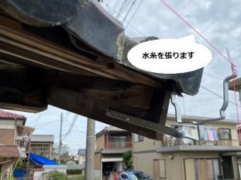 破風板に打ち込んだ横打支持金具に水糸を張る