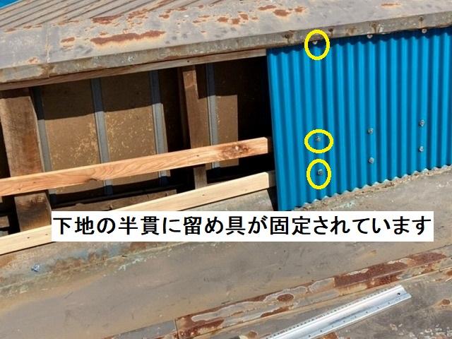 下地の半貫にトタンの留め具が固定されていく