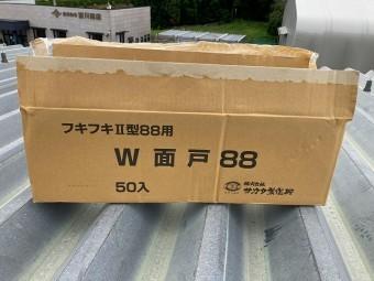 桜川市の屋根カバー工法で使用する軒先W面戸