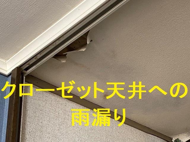クローゼットの天井板に出た、雨漏り被害