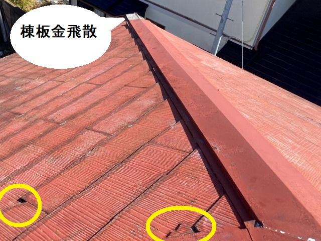 屋根材が複数破損し、軒先の棟板金が飛散している