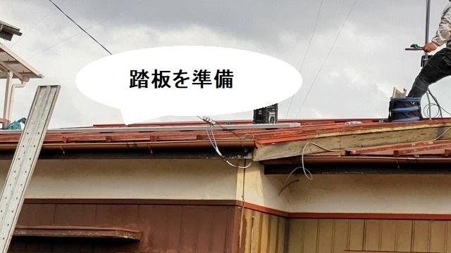 瓦棒屋根に踏板を準備