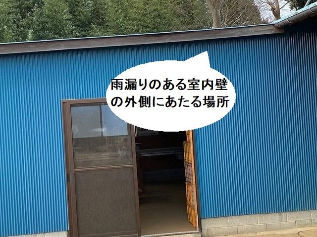 雨漏りのある室内壁の外側のあたる場所