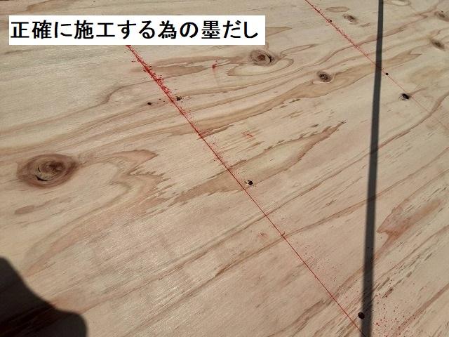 正確に施工する為、野地板に墨出しを行う