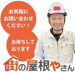屋根工事、雨漏り補修なら街の屋根やさん水戸店にお気軽にご相談ください
