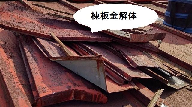 破損した棟板金を解体