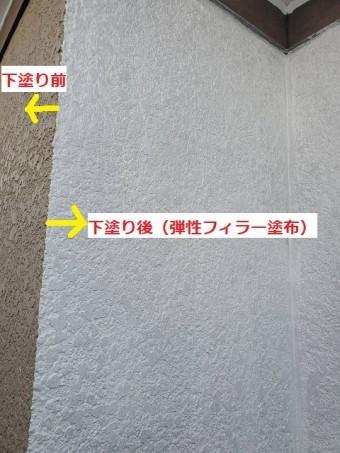 小美玉市の現場での下塗り前と下塗り後の比較画像
