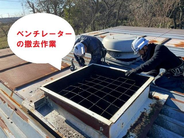 工場屋根のベンチレーター撤去
