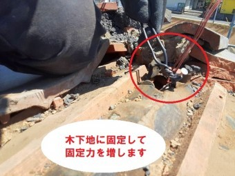鬼瓦を固定する為に使用するの太い針金