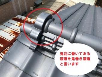 水戸市の和瓦屋根の鬼瓦の漆喰を今から行ないます