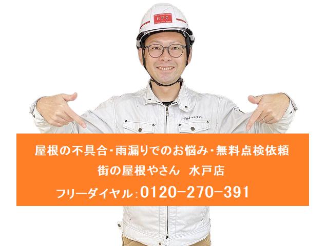 屋根の不具合や雨漏りでお困りなら、街の屋根やさん水戸店へご相談下さい