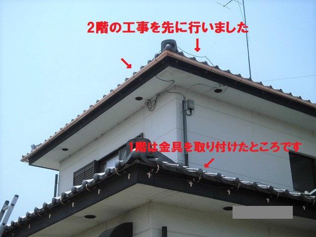 銅製雨樋2階交換