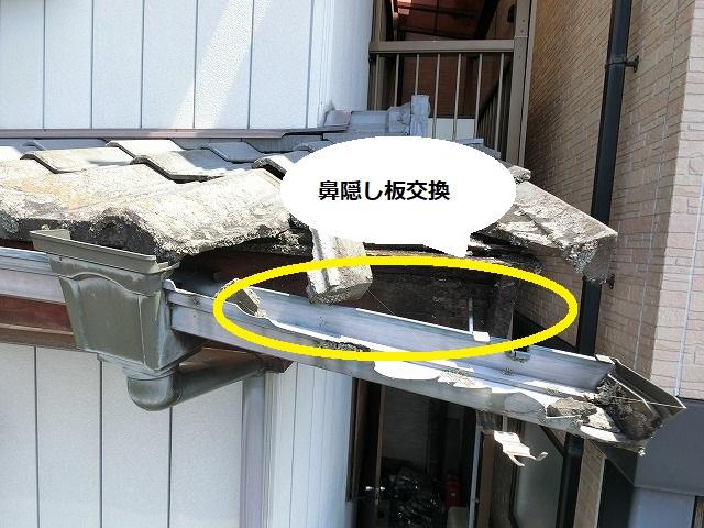 セメント瓦屋根の鼻隠し板が腐食して軒樋の支持金具が外れている