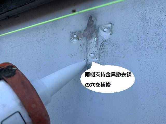 雨樋支持金具撤去後に穴をコーキングで塞ぐ