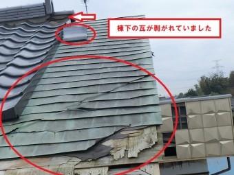 現場調査時に風災で剥がれた一文字瓦
