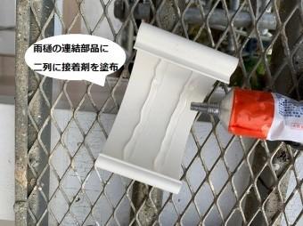 雨樋の継手部分に接着剤を二列に塗る
