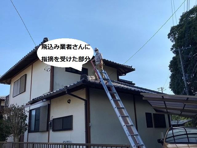 飛込み業者に屋根の不具合を指摘された屋根