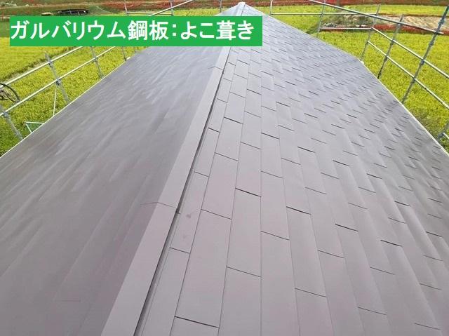 ガルバリウム鋼板の横葺き
