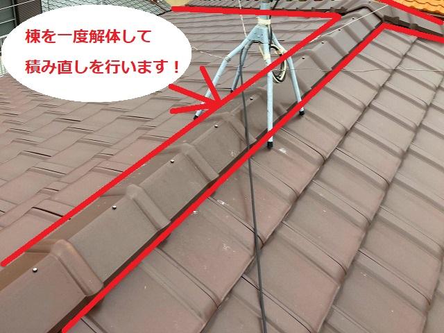防災瓦の三角棟