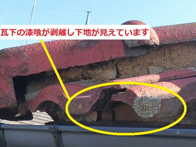 モニエル瓦の下に施工されていた漆喰が剥離