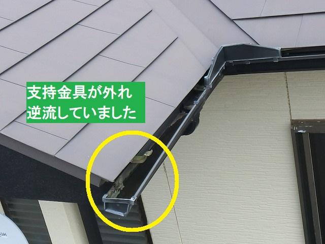 軒樋を吊るための支持金具が外れている