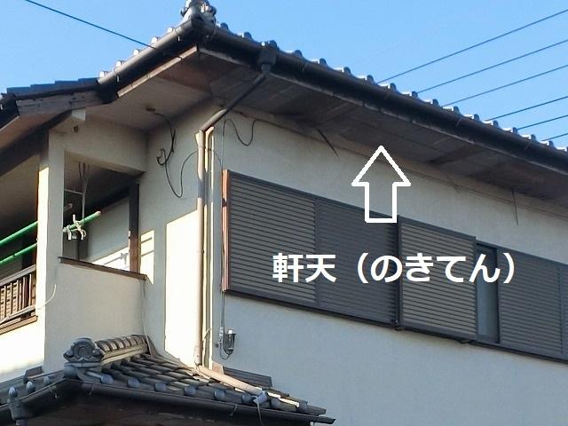 2階の軒天の破損