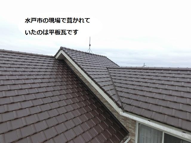 水戸市の複合平板瓦屋根