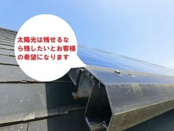 ひたちなか市でパミールカバー工法の工事でお客様が太陽光再設置を望んでいます